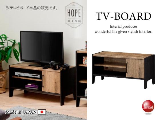 幅87cm・ヴィンテージ調テレビボード(日本製)
