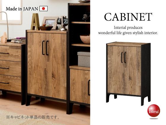 ヴィンテージモダン・木目調キャビネット(幅58cm)日本製