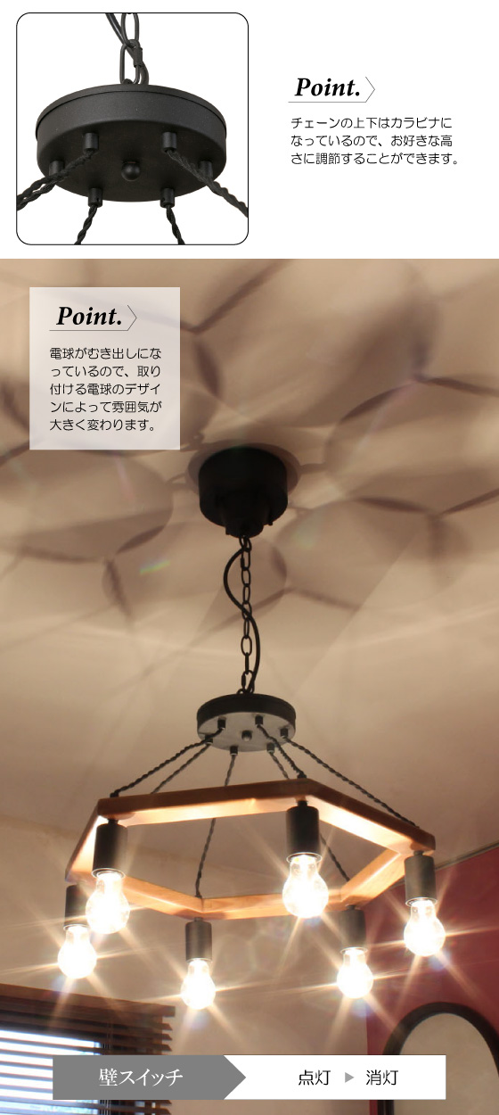 ウッド&ブラックスチール・円形ペンダントランプ(6灯)LED電球&ECO球使用可能