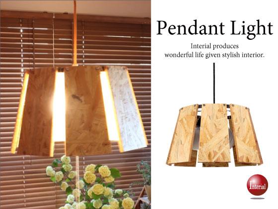 OSB合板シェード・ペンダントランプ(3灯)LED電球&ECO球使用可能
