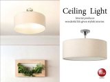 ファブリックリネン・円形シーリングライト(4灯)LED電球&ECO球対応