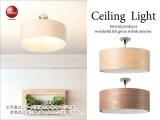 天然木シェード・円形シーリングライト(4灯)LED電球&ECO球対応
