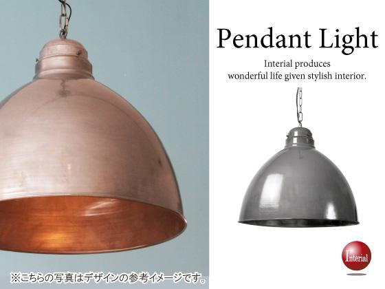 ビッグサイズ・スチールペンダントライト(1灯)LED電球&ECO球使用可能