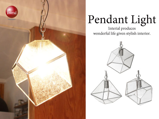 テラリウムデザイン・シルバーペンダントライト(1灯)LED電球&ECO球使用可能