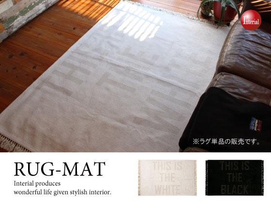 英字デザイン・フリンジラグ(長方形/140cm×200cm)