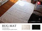 英字デザイン・フリンジラグ(長方形/90cm×130cm)