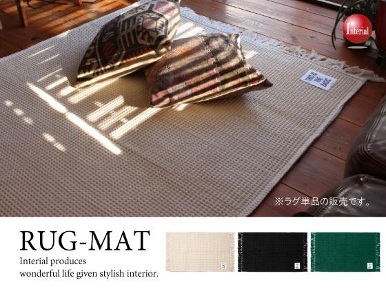 ワッフル織り・フリンジラグ(長方形/140cm×200cm)