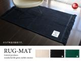 ワッフル織り・フリンジラグ(長方形/90cm×130cm)