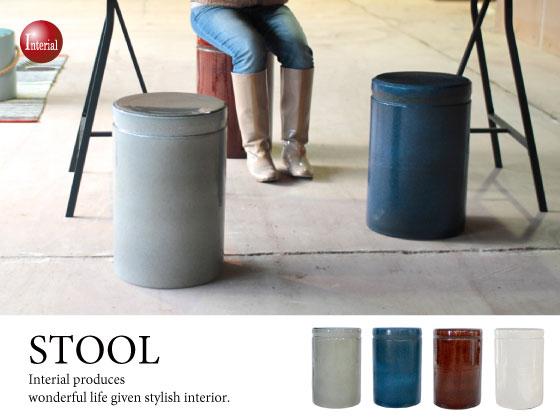 陶器製シンプルスツール(日本製)