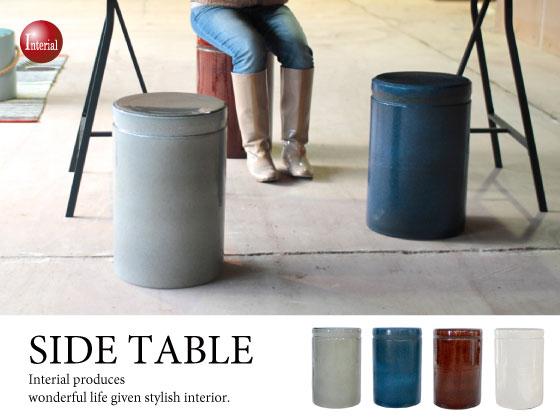 陶器製シンプルサイドテーブル(日本製)【完売しました】