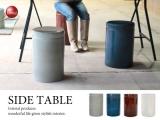 陶器製シンプルサイドテーブル(日本製)