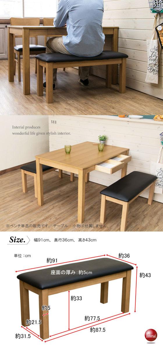 天然木&PVCレザー製・ダイニングベンチ(幅91cm)
