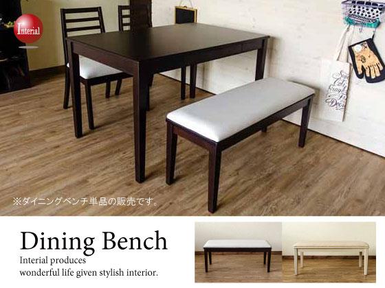 天然木&PVCレザー製・モダンダイニングベンチ(幅100cm)