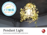 CT触媒加工!リーフデザイン・1灯ペンダントライト(アイビー)LED電球&ECO球対応