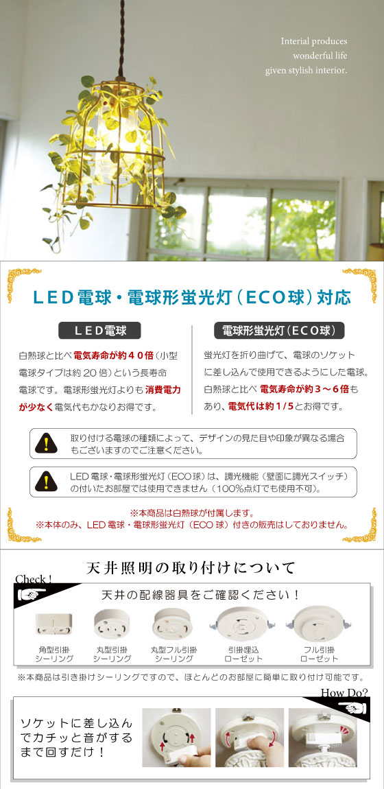 CT触媒加工!リーフデザイン・1灯ペンダントライト(フィットニア)LED電球&ECO球対応