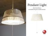 レース模様・ペンダントライト(3灯)LED電球&ECO球対応