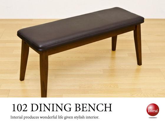 天然木&PVCレザー製・ダイニングベンチ(幅102cm)
