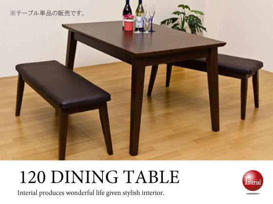 天然木ウォールナット突板製・幅120cmダイニングテーブル