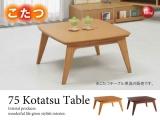 幅75cm・天然木ウォールナット/ビーチ製・ローテーブル(こたつ使用可能)