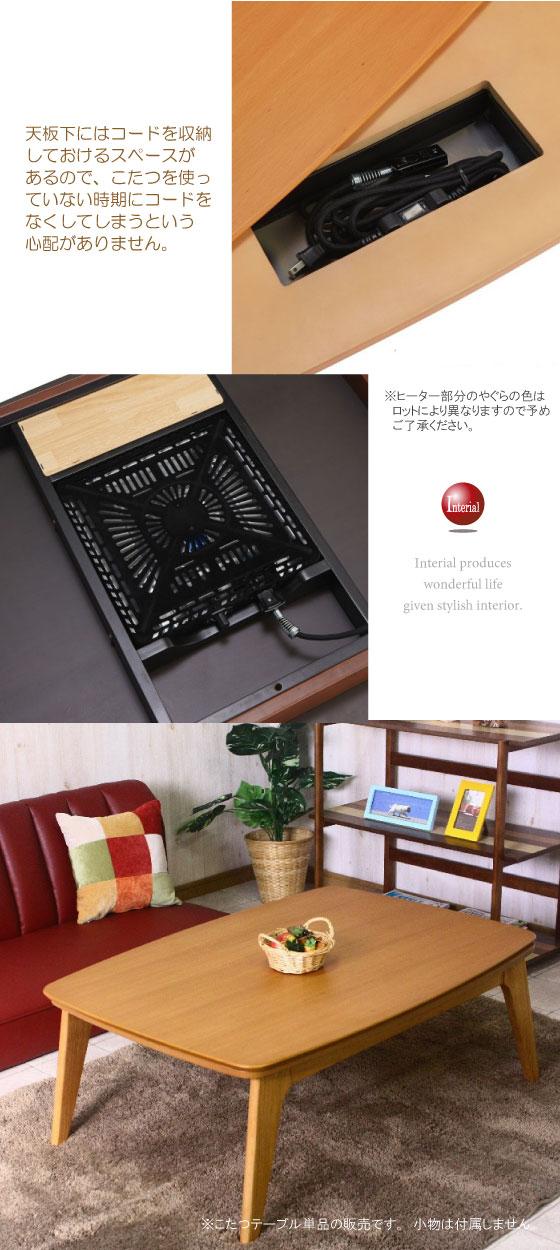 こたつ使用可能!天然木製・幅105cmリビングテーブル(長方形)【完売しました】