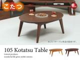 こたつ使用可能!天然木製・幅105cmリビングテーブル(楕円形)