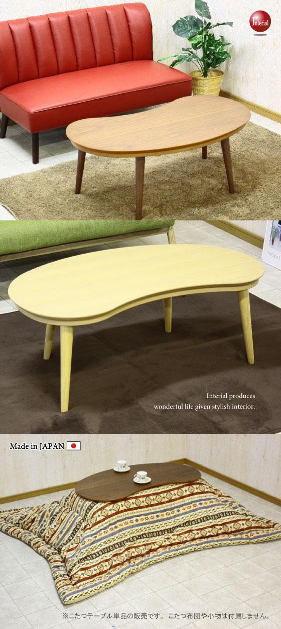 こたつ使用可能!天然木製・幅105cmリビングテーブル(変形)日本製