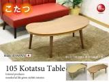 幅105cm・ウォールナット/タモ製リビングテーブル(こたつ使用可能)日本製