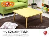 こたつ使用可能!天然木タモ製・幅75cmリビングテーブル(正方形)