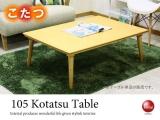 こたつ使用可能!天然木タモ製・幅105cmリビングテーブル(長方形)