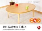 こたつ使用可能!天然木タモ製・幅105cmリビングテーブル(楕円形)