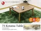 人感センサー搭載!天然木製フラットヒーターこたつテーブル(幅75cm/正方形)継脚付き