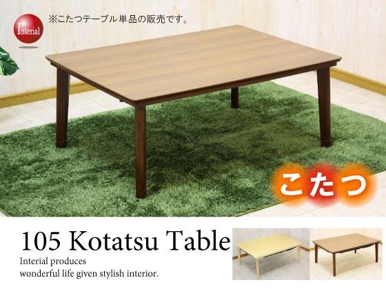 人感センサー搭載!天然木製フラットヒーターこたつテーブル(幅105cm)