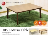 幅105cm・天然木タモ/ウォールナット製・ローテーブル(こたつ使用可能)