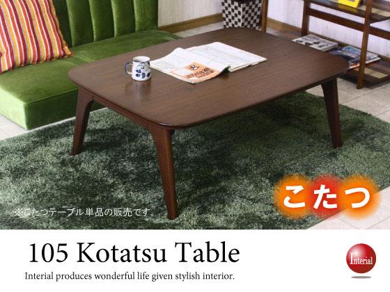 折りたたみ可能!天然木ウォールナット製・こたつテーブル(幅105cm)