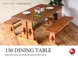 天然木パイン集成材・幅150cmダイニングテーブル