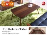 幅110cm・ウォールナット&オーク製センターテーブル(こたつ使用可能)