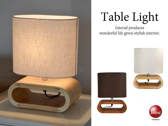天然木&リネン製テーブルランプ(1灯)LED電球&ECO球使用可能