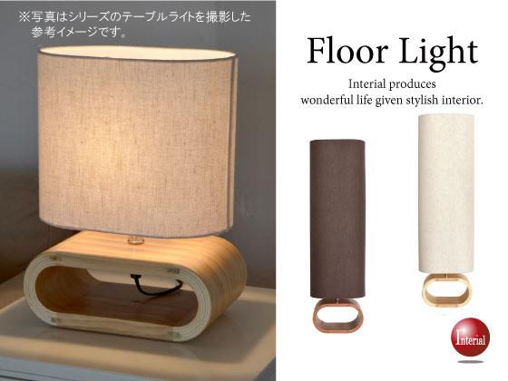 天然木&リネン製フロアランプ(2灯)LED電球&ECO球使用可能