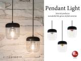 アルミニウム&ガラス製ペンダントライト(1灯)LED電球&ECO球使用可能