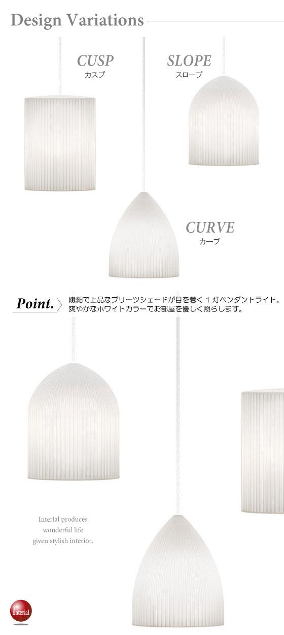 プリーツデザイン・ペンダントライト(1灯)LED電球&ECO球使用可能