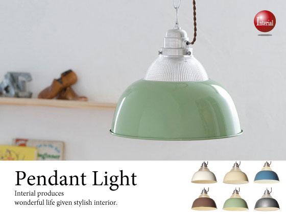 レトロヴィンテージ・1灯ペンダントライト(LED電球&ECO球対応)