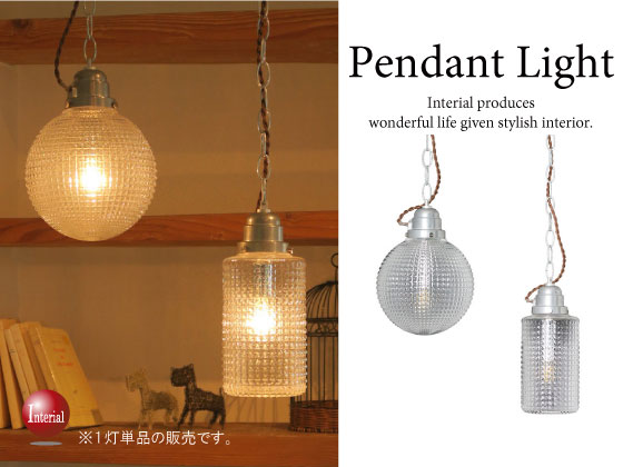 ガラス&スチール製ペンダントライト(1灯)LED電球&ECO球使用可能