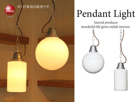 ガラス&スチール製ホワイトペンダントライト(1灯)LED電球&ECO球使用可能