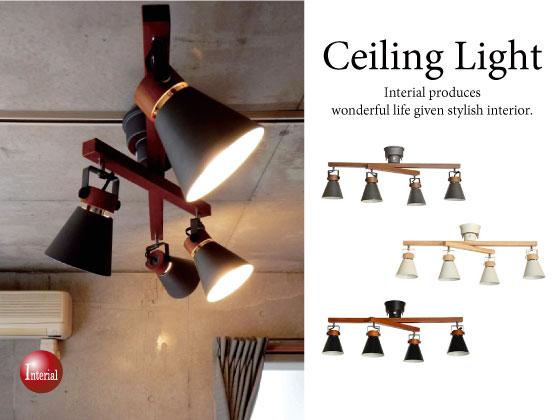 天然木&スチール製・4灯シーリングライト(可動式)LED電球&ECO球対応