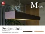 LED電球一体型!天然木シェード・ペンダントランプ(Mサイズ)
