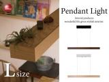 LED電球一体型!天然木シェード・ペンダントランプ(Lサイズ)