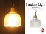 ガラス製ペンダントライトSサイズ(1灯)LED電球&ECO球対応