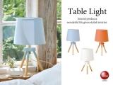 北欧デザイン・ファブリックテーブルランプ(1灯)LED電球&ECO球使用可能