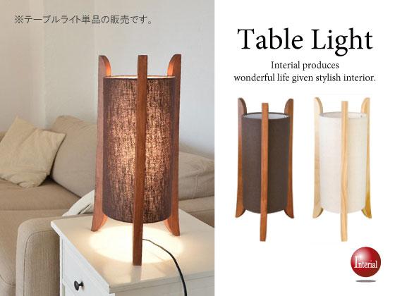 天然木&リネン製テーブルライト(1灯)LED電球&ECO球使用可能