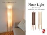 天然木&リネン製フロアライト(2灯)LED電球&ECO球使用可能